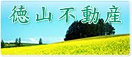アパート、マンション、一戸建てなどの不動産を扱う 徳山不動産 (周南市) のロゴ