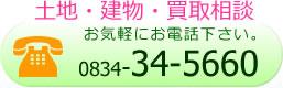徳山不動産 周南市 | 連絡先用の電話番号